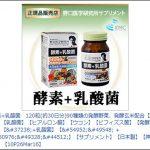 玄米乳酸菌の口コミ、使用感、効能・効果一覧