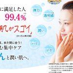 大学の皮膚科でも強力な保湿力が実証された卵の美容液で!シミ・シワが消える人が多数