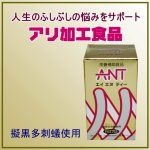 アリの持つ強大な生命エネルギーが免疫を正常化させ、リウマチの炎症を抑えて手指の痛みやこわばりを改善「ANT」